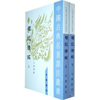 中国古典名著译丛书:礼记译解(全二册)