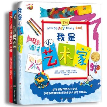 从小爱艺术(全3册)