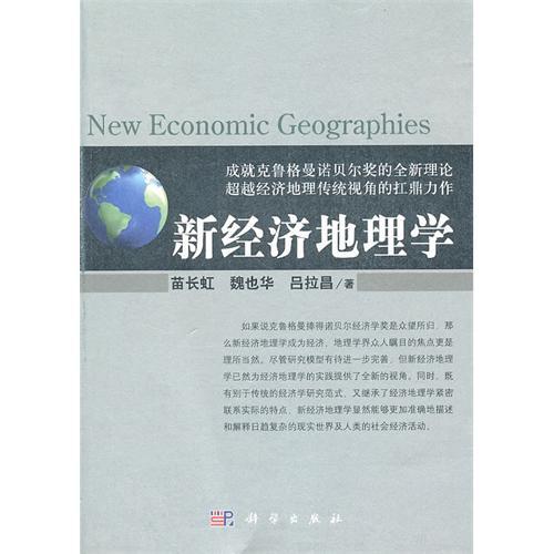 经济地理学_经济地理学复习
