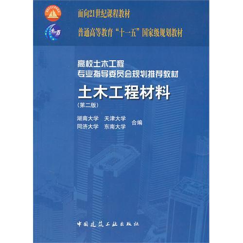 土木工程材料(第二版)