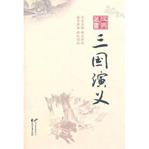 三国演义(经典藏书)
