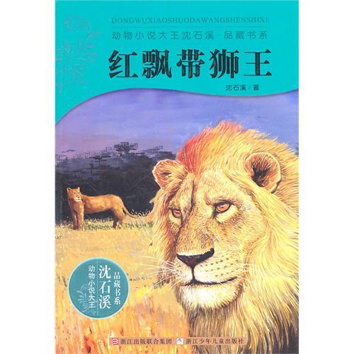 动物小说大王沈石溪:红飘带狮王