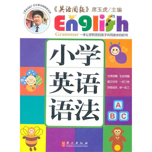小学英语语法-百道网