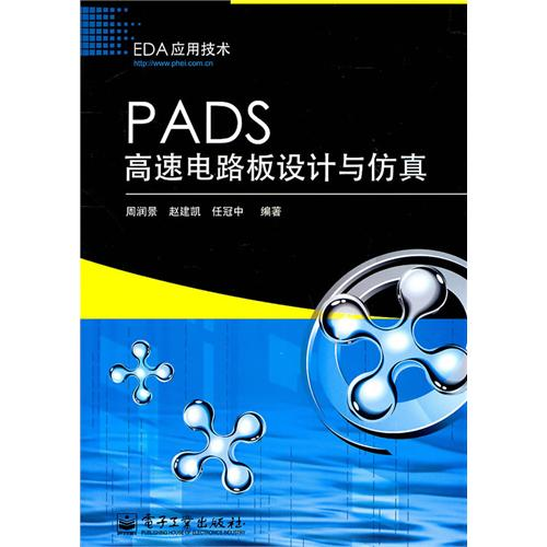 pads高速电路板设计与仿真