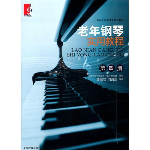 老年钢琴实用教程(第4册)图片