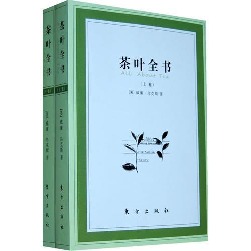 茶叶全书(上下)