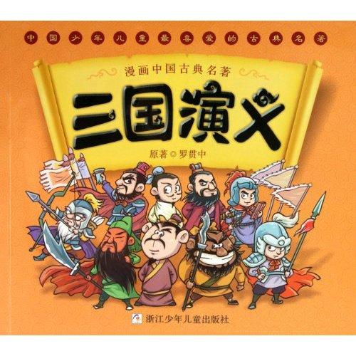 漫画中国古典名著:三国演义(水晶封皮)