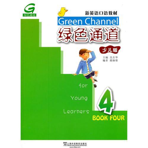 绿色通道(少儿版)4(附CD)
