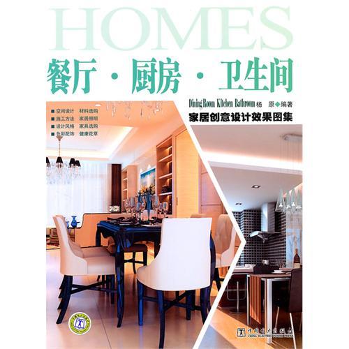 家居创意设计效果图集 餐厅·厨房·卫生间