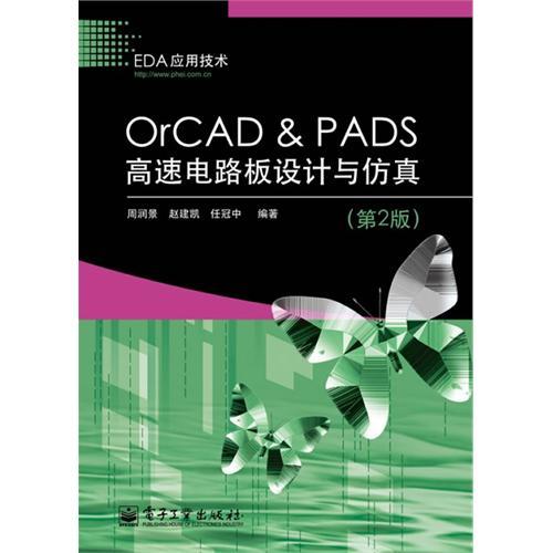 orcad & pads高速电路板设计与仿真(第2版)
