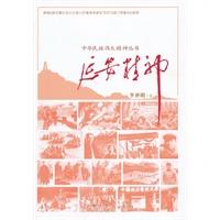 中华民族伟大精神丛书-延安精神