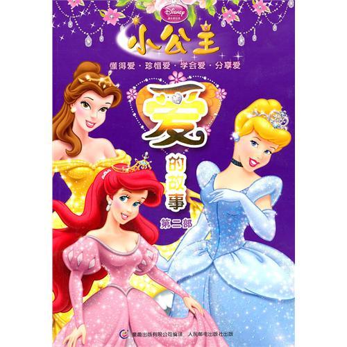 小公主爱的故事(第二部)
