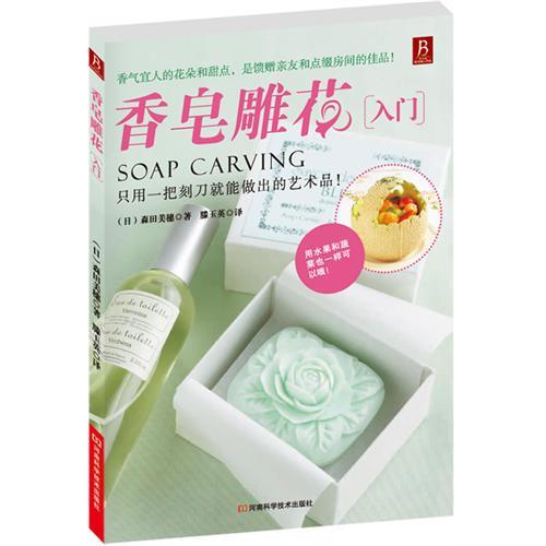 香皂雕花入门-百道网