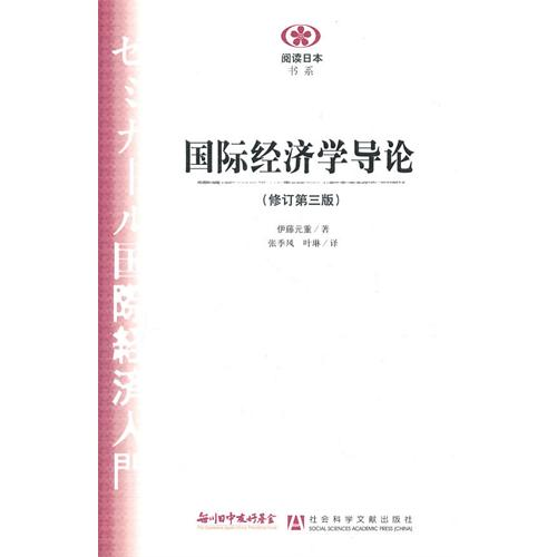 国际经济学导论(修订第三版)