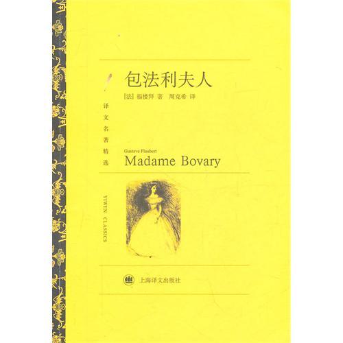 包法利夫人(译文名著精选)