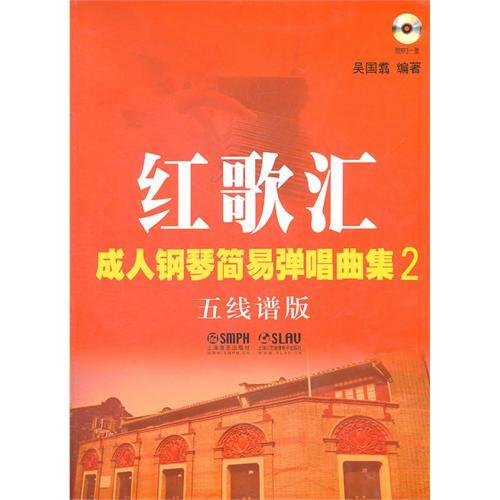 红歌汇—成人钢琴弹唱曲集2 五线谱版(附mp3一张)图片