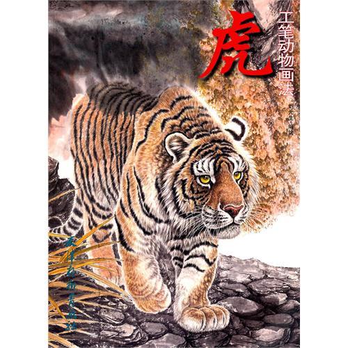 fun书 虎工笔动物画法  作  者:刘元生 编绘 出 版 社:天津杨柳青画社