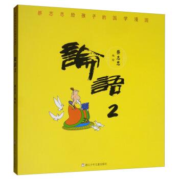 蔡志忠给孩子的国学漫画:论语2