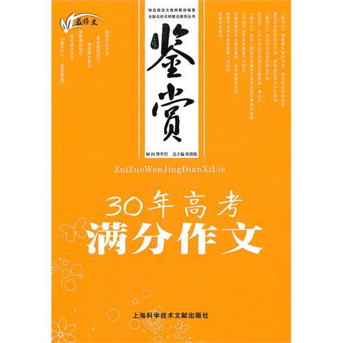 江西新华文化广场 2014年03月10日 03月16日 语言文字类图书销量排行榜