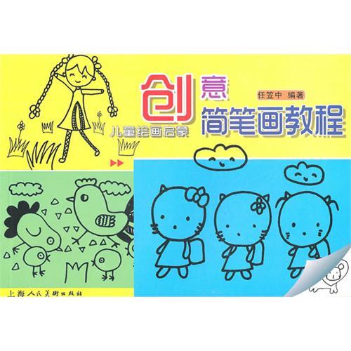 创意简笔画教程 儿童绘画启蒙