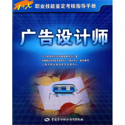 广告设计师(三级)——1 x职业技能鉴定考核指导手册