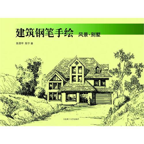 建筑钢笔手绘 风景别墅(建筑与景观设计系列)