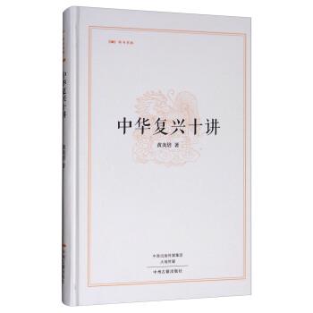 中华复兴十讲·昨日书林