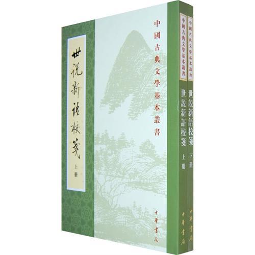 中国古典文学基本丛书:世说新语校笺(上下册)