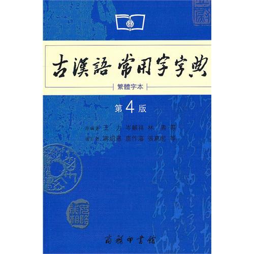 古汉语常用字字典 第4版(繁体字本)