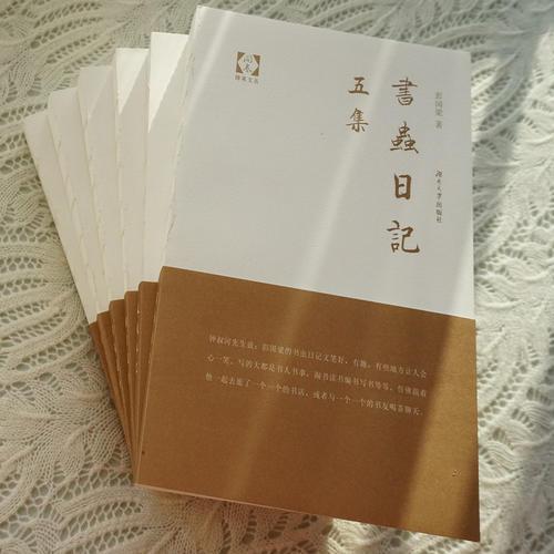 书虫日记(5集)