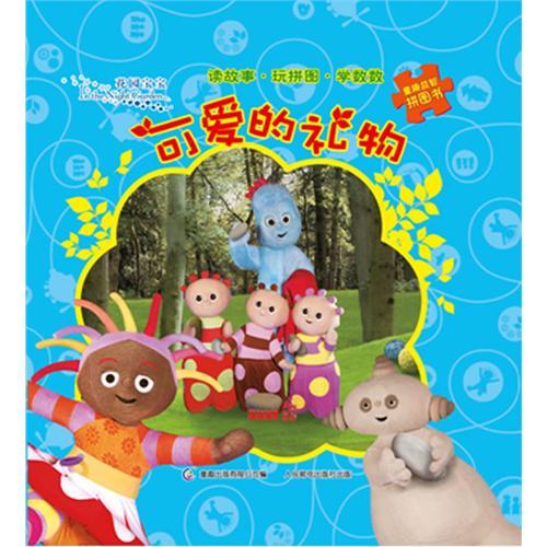 童趣益智拼图书-花园宝宝-可爱的礼物