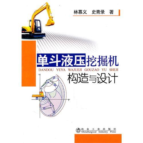 单斗液压挖掘机构造与设计林慕义
