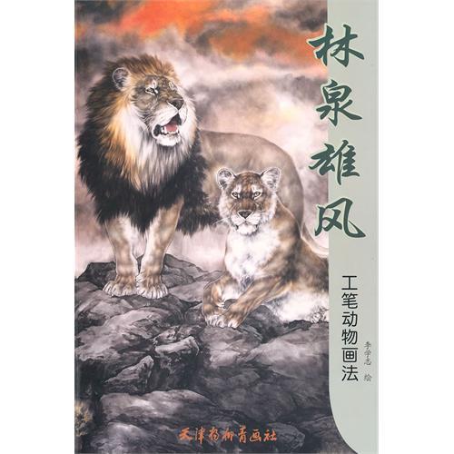 林泉雄风工笔动物画法