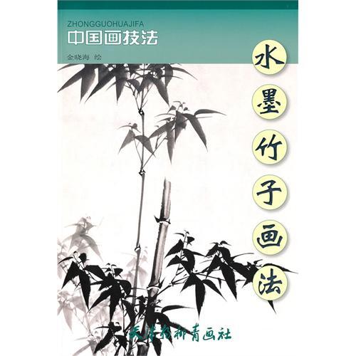 水墨竹子画法-百道网