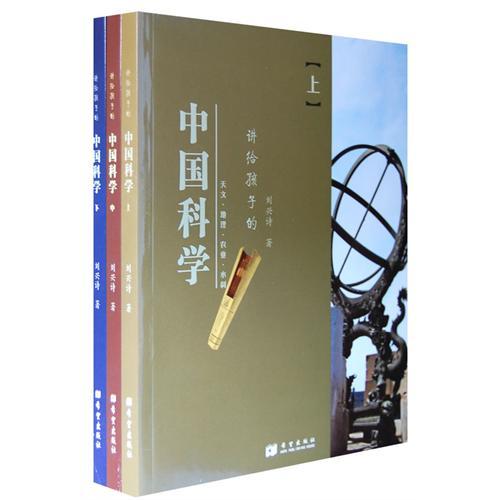 讲给孩子的中国科学(全套3册)