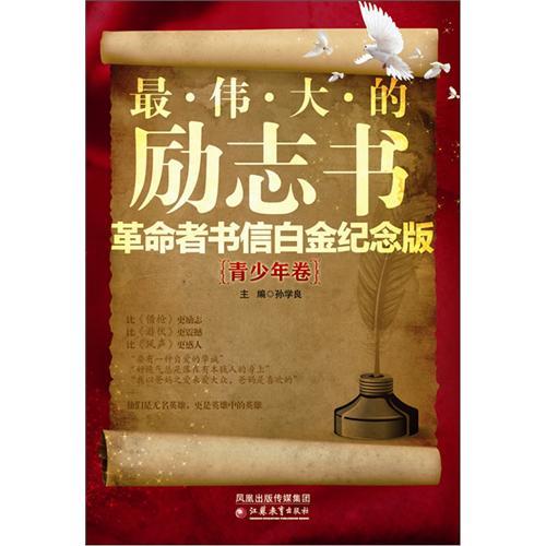 关于革命伦理的书