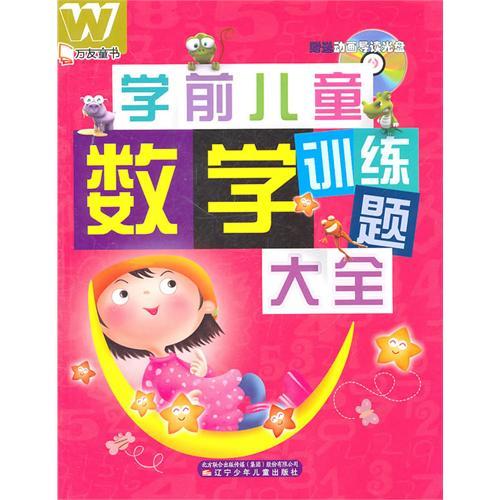 万友童书——学前儿童数学训练题大全