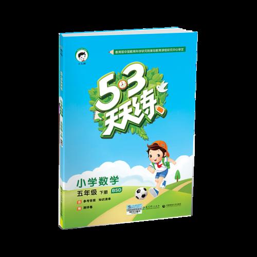 53天天练 小学数学 五年级下册 BSD(北师大版)2018年春