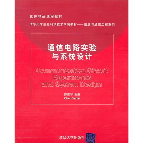 通信电路实验与系统设计(清华大学信息科学技术学院教材——信息与