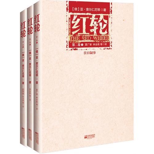 红轮(第二卷)(全三册)