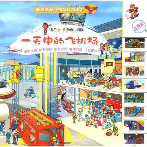 一天中的飞机场(适合2-6岁幼儿阅读)——新概念幼儿