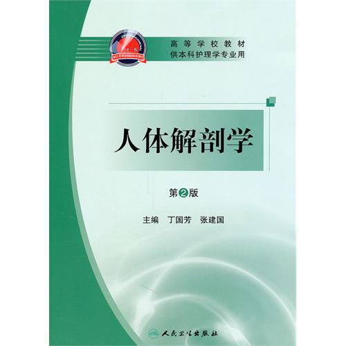 人体生理解剖学教材_人体解剖学(供本科护理学专业用第2版高等学校教材)