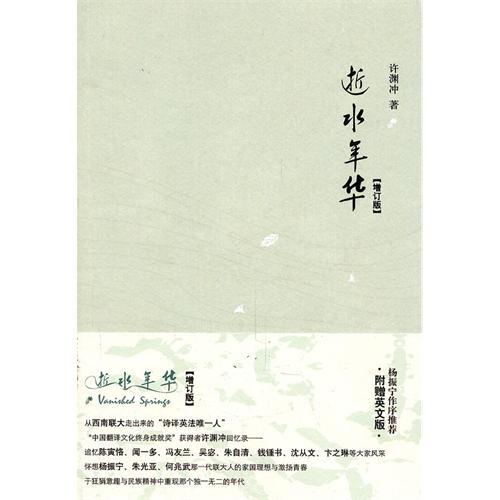 逝水年华[增订版]附赠英语版