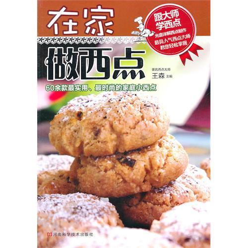 fun书 在家做西点  作  者:王森 主编 出 版 社:河南科学技术出版社
