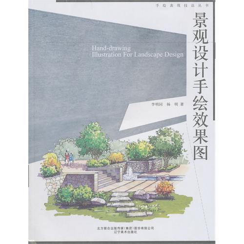 fun书 景观设计手绘效果图  作  者:李明同//杨明 出 版 社:辽宁美术