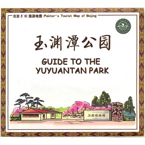 玉渊潭公园(北京手绘旅游地图)