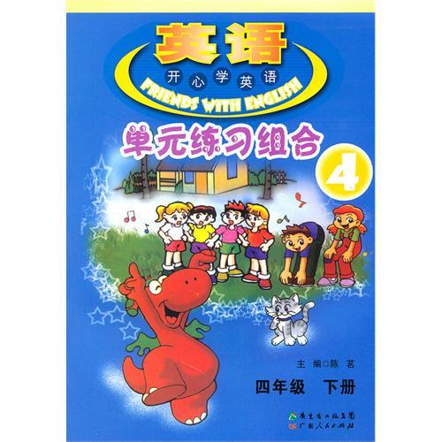 11春开心学英语单元练习组合4(四年级下)