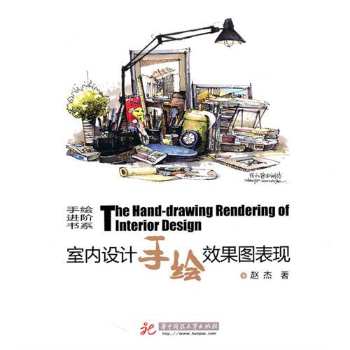 室内设计手绘效果图表现(手绘进阶书系)( 赵杰)