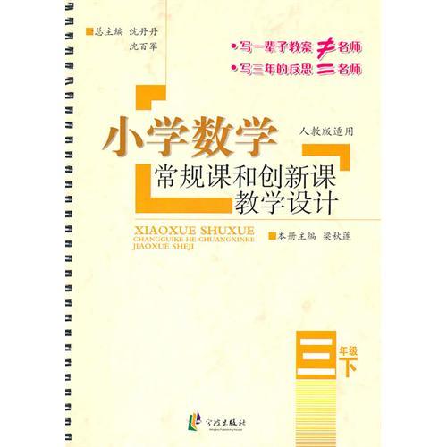 小学数学常规课和创新课教学设计(3下人教版适用)
