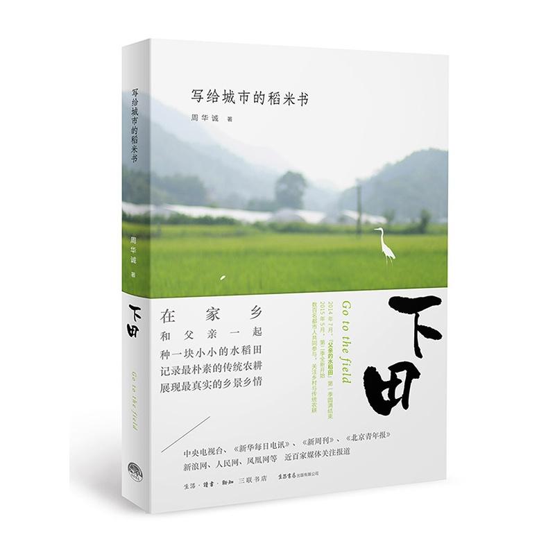 下田:写给城市的稻米书(精装)